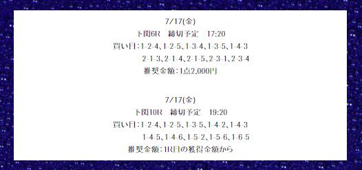 トリプルタイムの有料予想20/07/17