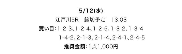 トリプルタイムの無料予想21/05/12