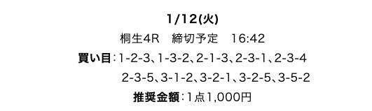 トリプルタイムの無料予想21/01/12