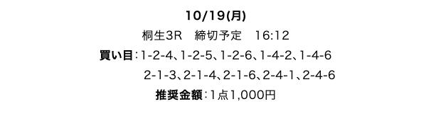 トリプルタイムの無料予想20/10/19