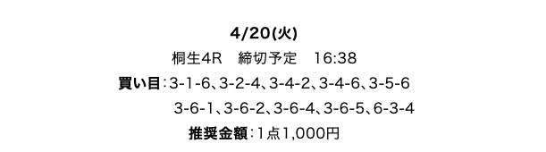 トリプルタイムの無料予想21/04/20