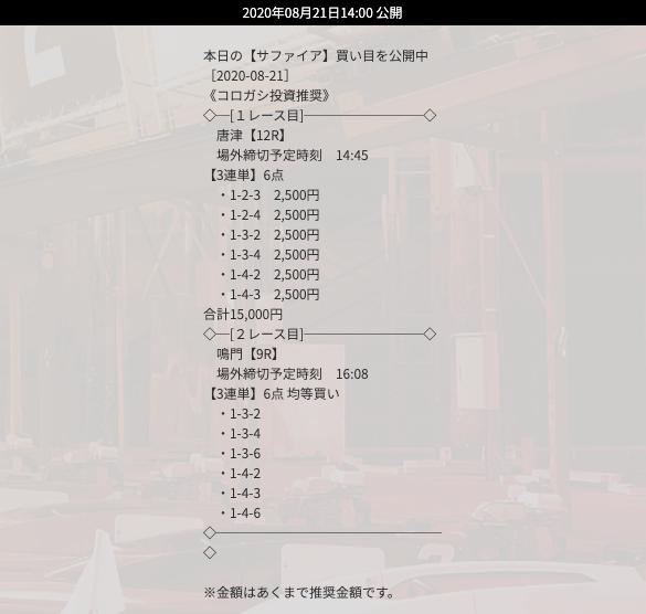 競艇ダイヤモンドの有料予想20/08/21