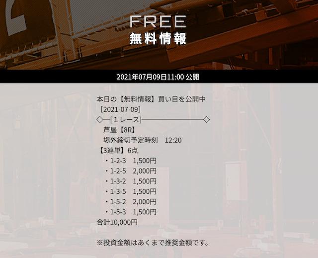 競艇ダイヤモンドの無料予想21/07/09