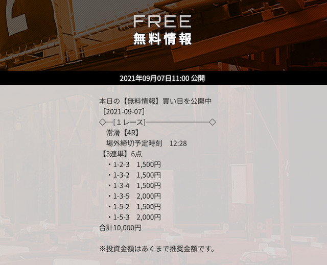 競艇ダイヤモンド無料予想21/09/07