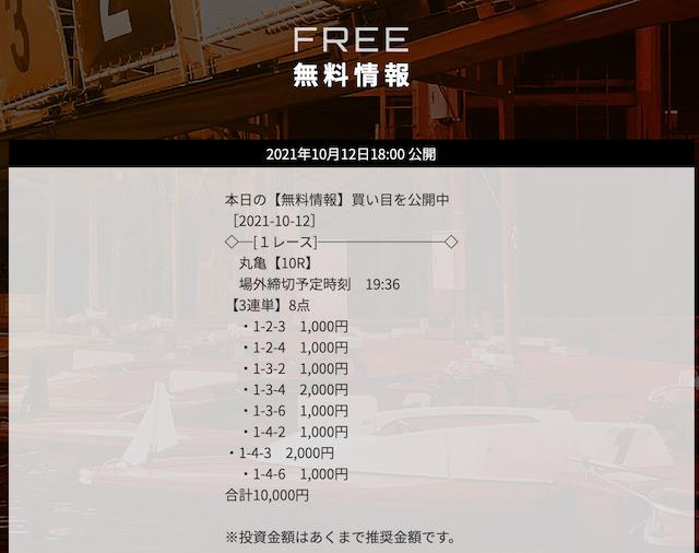 競艇ダイヤモンド無料予想21/10/12