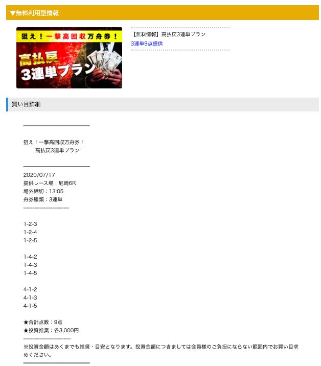 インサイドの無料予想20/07/17