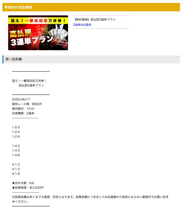 インサイドの無料予想20/06/17
