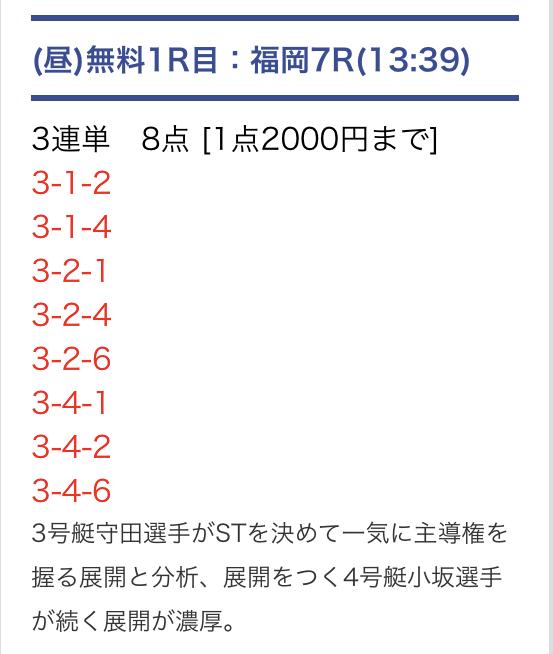 PITの無料予想20/10/12