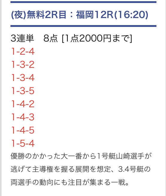 PITの無料予想20/12/14