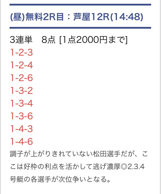 PITの無料予想20/07/03
