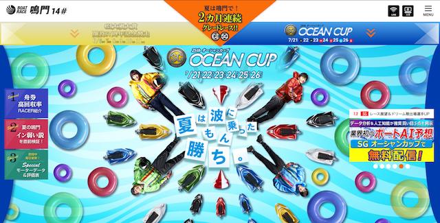 オーシャンカップ2020
