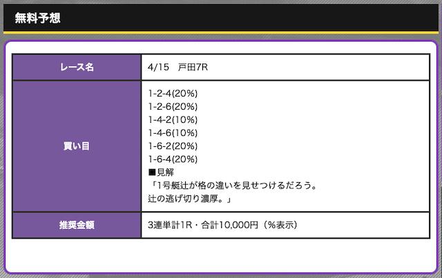 競艇オニアツの無料予想21/04/15