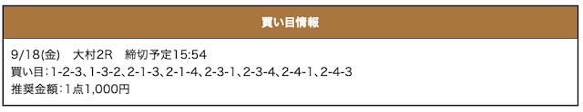 激船の9月18日の無料予想