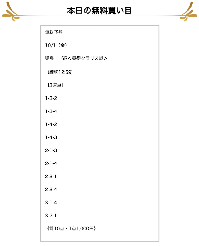 ボートキングダム無料予想21/10/01