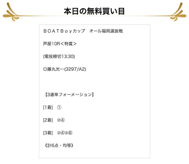 ボートキングダムの9月17日の無料予想の買い目
