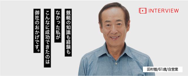 競艇魂を利用した田村さんのインタビューについて