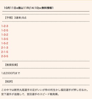 競艇魂の無料予想21/10/11