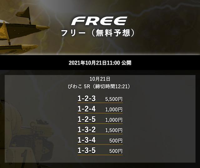 ジャックポット無料予想21/10/21