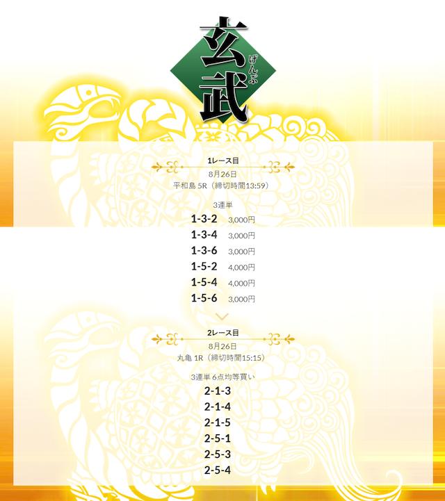 皇艇の有料予想20/08/26