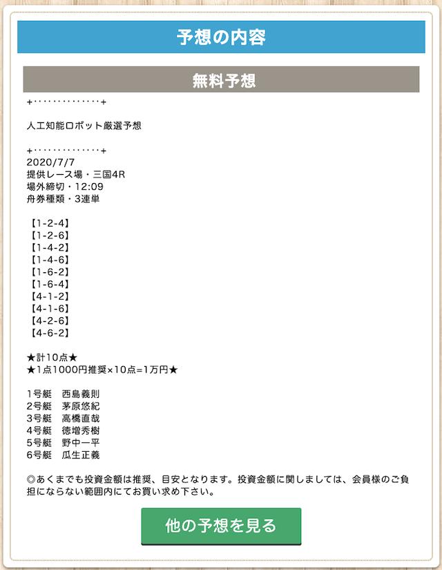 競艇ライフの無料予想20/07/07