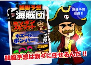 競艇予想海賊団のアイキャッチ