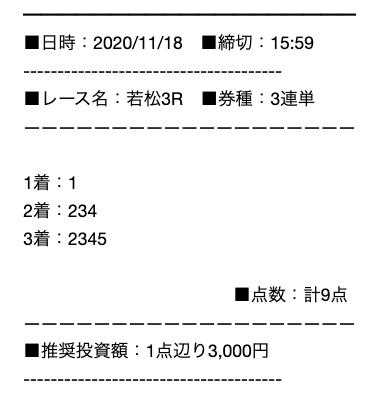 強艇の無料予想20/11/18