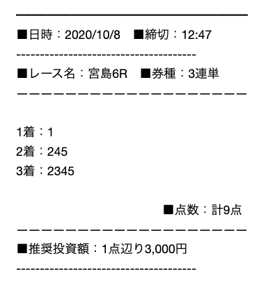 強艇の無料予想20/10/08
