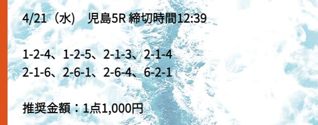 競艇道の無料予想21/04/21