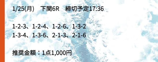 競艇道の無料予想21/01/25