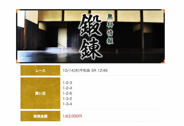 船国無双無料予想21/10/14