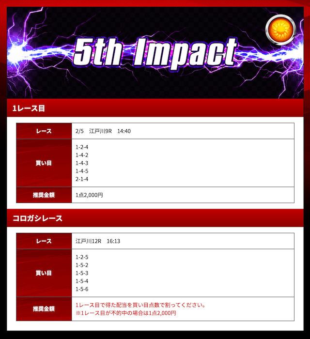 IMPACT0205予想