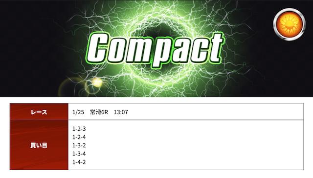 競艇インパクトの無料予想21/01/25