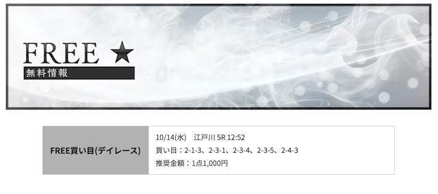 競艇リッツの無料予想20/10/14