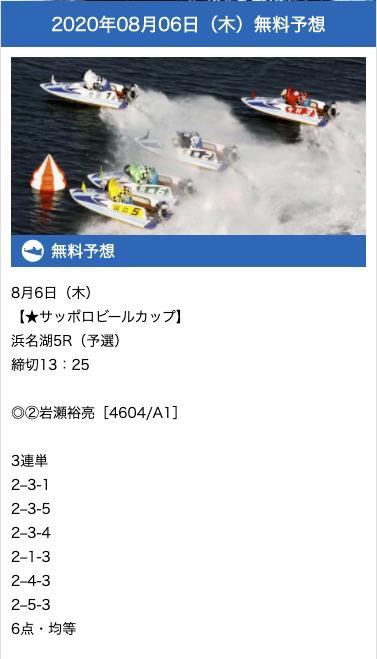 三競の無料予想20/08/06