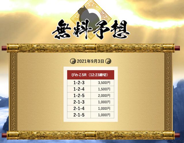 舟遊記無料予想21/09/03