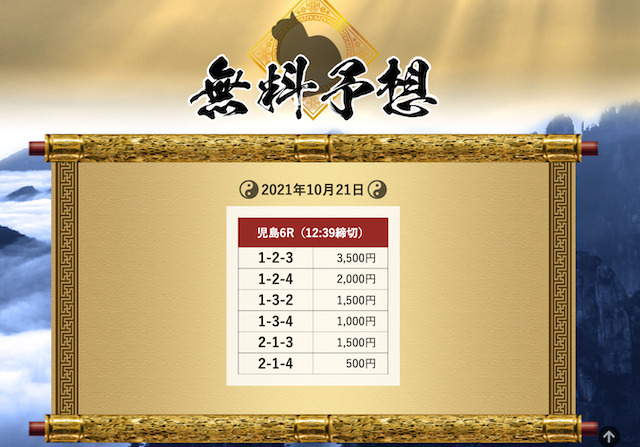 舟遊記無料予想21/10/21
