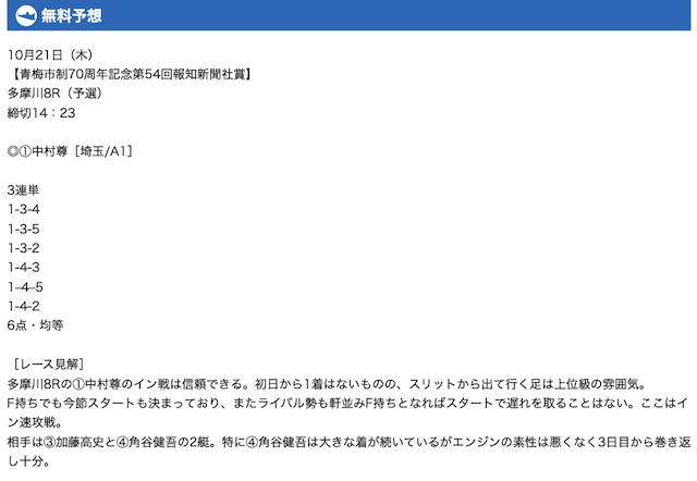 三競無料予想21/10/21