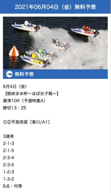 三競の無料予想21/06/04