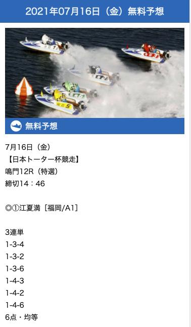 三競の無料予想21/07/16