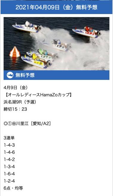 三競の無料予想21/04/09
