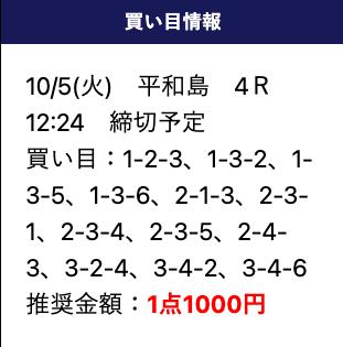 TOP1005予想