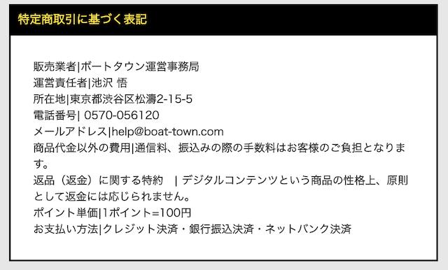 ボートタウンの特定商取引法に基づく表記