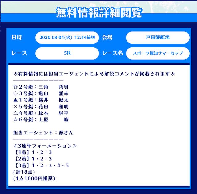 舟生の無料予想20/08/04