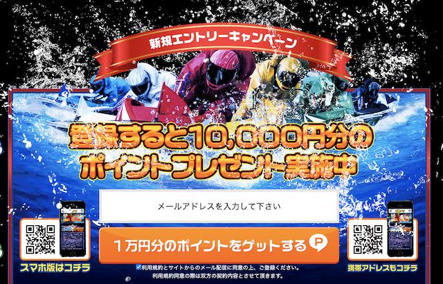 競艇ロードのキャンペーン