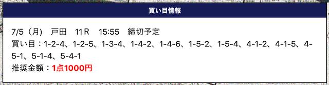 競艇トップの無料予想21/07/05