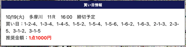 競艇トップ無料予想21/10/19