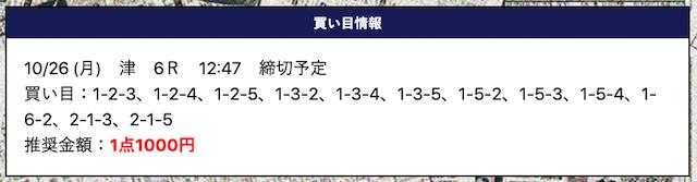 競艇トップの無料予想20/10/26