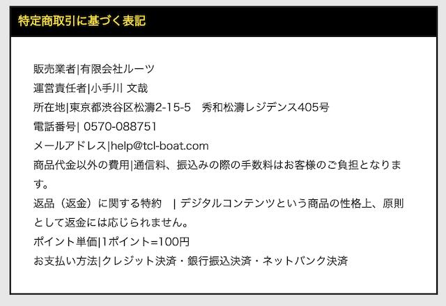 ボートテクニカルの特定商取引法に基づく表記について