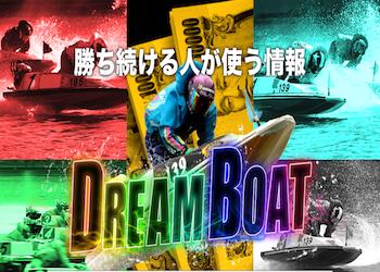 ドリームボートのアイキャッチ