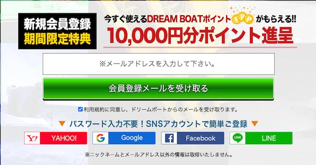 ドリームボートの登録フォーム